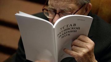 Участник общего собрания Российской академии наук изучает устав РАН. Фото с места события