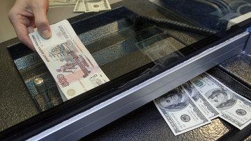 В пункте обмена валюты. Архивное фото