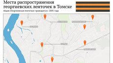 Где получить георгиевскую ленточку в Томске