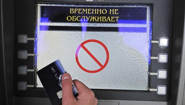 Снятие наличных денег через банкомат
