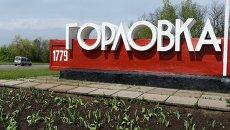 Вывеска на въезде в Горловку