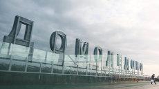 Московский международный аэропорт Домодедово. Архивное фото