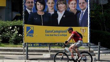 Предвыборная агитация в Бухаресте