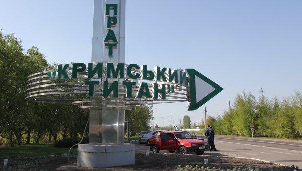 Завод по производству двуокиси титана Крымский титан. Архивное фото