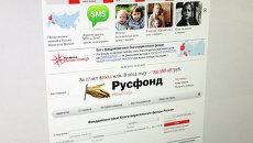 Сайт благотворительной программы Русфонд. Архивное фото