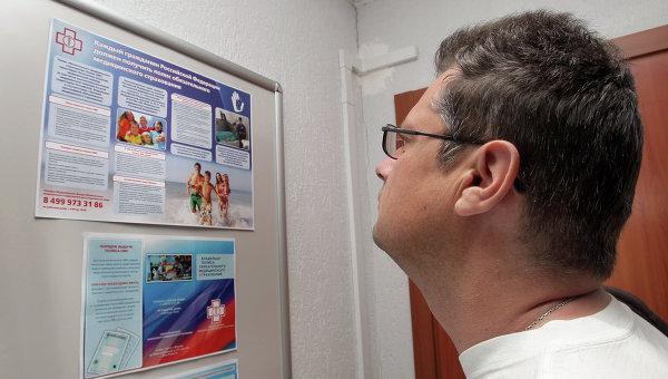 Информационный стенд в пункте выдачи полисов ОМС. Архивное фото