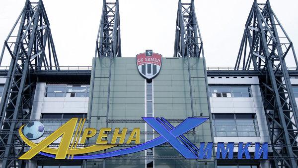 Стадион Арена Химки. Архивное фото