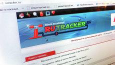 Сайт торрент-трекера Rutracker.ru