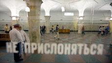 На станции метро Кропоткинская