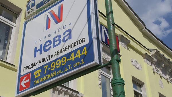 Туроператор Нева приостановил деятельность