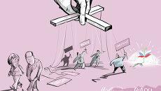 Не санкциями едины