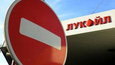 Автозаправочная станция компании Лукойл. Архивное фото