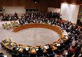 Заседание ООН, на котором была принята резолюция о закрытии воздушного пространства над Ливией