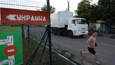Первые машины с помощью для Украины выдвинулись к КПП Донецк