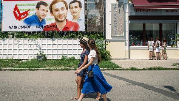 Подготовка к президентским выборам в Абхазии