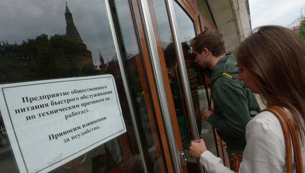 Жители Москвы возле временно закрытого ресторана быстрого питания Макдоналдс на Манежной площади