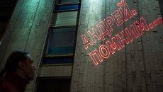 Надпись в память об А.Стенине на здании МИА Россия Сегодня. Архивное фото