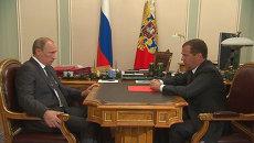 Медведев объяснил Путину, почему нужно упразднить Минрегион РФ