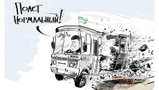 Крах Украины