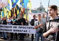 """Пикет объединения """"Свобода"""" в поддержку закона об очищении власти"""