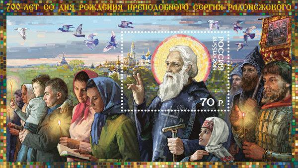 Марка, посвященная 700-летию со дня рождения преподобного Сергия Радонежского