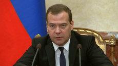 Повышение зарплат бюджетникам будет продолжено - Медведев