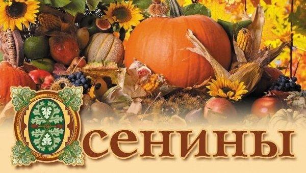 Афиша благотворительной ярмарки Осенины