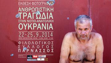 Афиша фотовыставки Гуманитарная трагедия на юго-востоке Украины