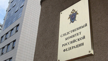 Здание Следственного комитета РФ. Архивное фото.