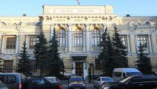 Здание Центрального банка РФ. Архив
