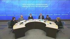 13:00, Зал 2, КС Роль общества в формировании рейтингов качества образования