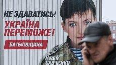 Агитационный щит партии Батькивщина на одной из улиц Киева. Архивное фото