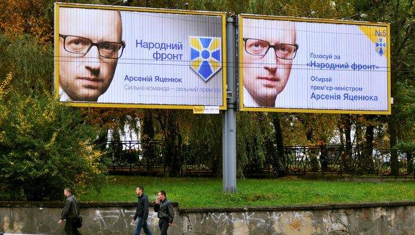 Предвыборная агитация во Львове, архивное фото