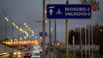Дорожный указатель на аэропорт Внуково. Архивное фото.