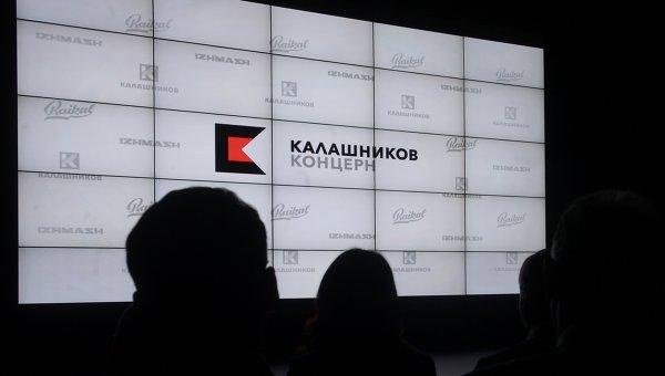 Презентация нового бренда концерна Калашников. Архивное фото