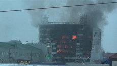 Охваченный огнем Дом Печати в Грозном, где укрывались боевики