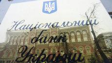 Вывеска Национального банка Украины, архивное фото