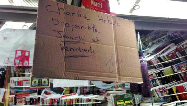 Надпись Журнал Charlie Hebdo будет завтра в газетном киоске Парижа