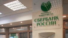 Четыре человека уволены после ограбления века в пермском Сбербанке