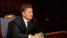 Глава Газпрома о прекращении скидки на поставку российского газа Украине