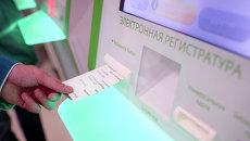 Автомат электронной записи к врачам в московской поликлинике. Архивное фото