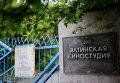 Центральный вход Ялтинской киностудии