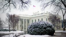 Резиденция президента США в Вашингтоне. Архивное фото