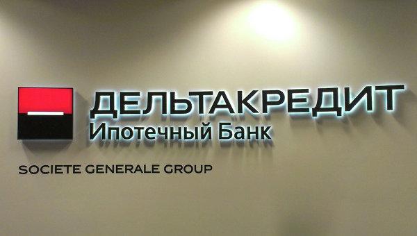 Логотип банка ДельтаКредит. Архивное фото