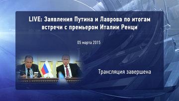 LIVE: Заявления Путина и Лаврова по итогам встречи с премьером Италии Ренци