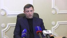 Глава ДНР о несоблюдении Киевом договоренностей об отводе вооружения
