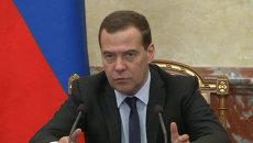 Медведев объяснил суть изменений в дорожной карте экспорта товаров РФ
