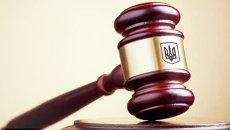 Украинское правосудие. Архивное фото