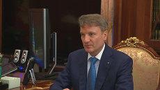 Греф объяснил, почему Сбербанк отказался от кредита ЦБ РФ