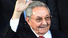 Кубинский лидер Рауль Кастро